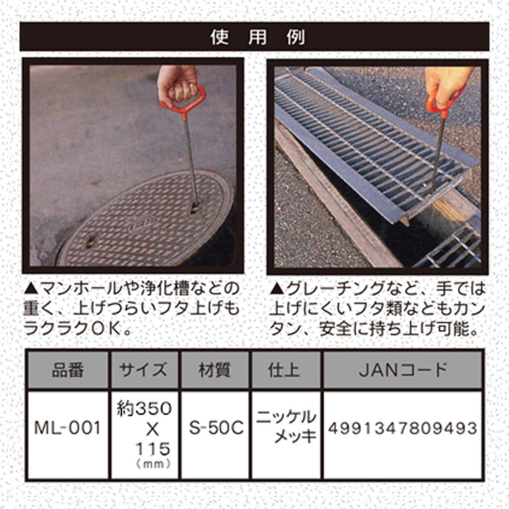 ML-001-4991347809493-3